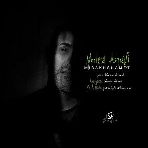 دانلود آهنگ جدید مرتضی اشرفی با نام میبخشمت