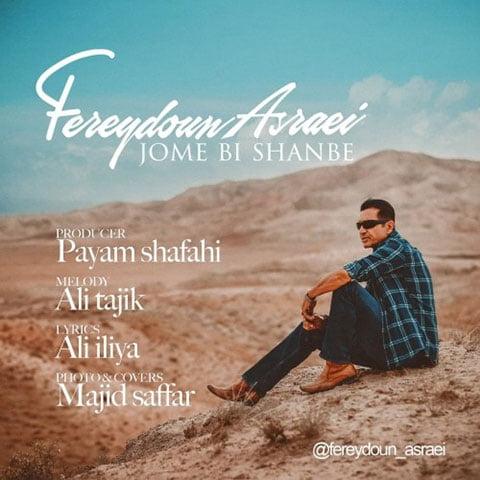 دانلود آهنگ جدید فریدون اسرایی با نام جمعه بی شنبه