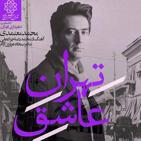 دانلود آهنگ جدید محمد معتمدی با نام تهران عاشق