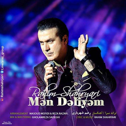 دانلود آهنگ جدید رحیم شهریاری با نام من دلیم