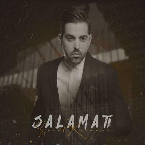 دانلود آهنگ جدید سعید کرمانی با نام سلامتی
