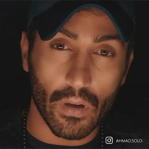 دانلود آهنگ جدید احمد سلو با نام گل وحشی