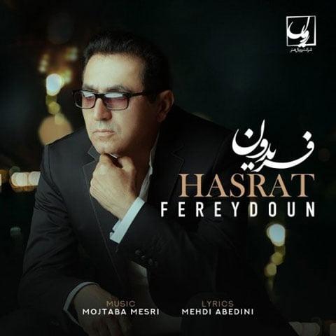 دانلود آهنگ جدید فریدون اسرایی با نام حسرت