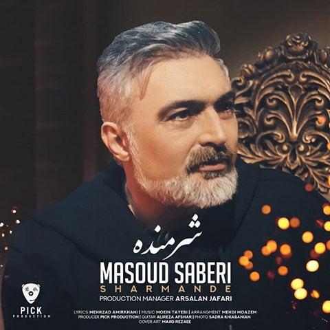 دانلود آهنگ جدید مسعود صابری با نام شرمنده