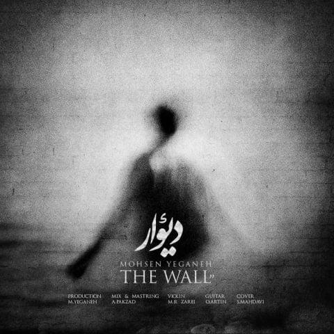 دانلود آهنگ شنیدنی محسن یگانه با نام دیوار با کیفیت عالی