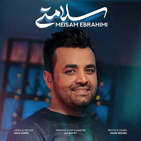 دانلود آهنگ جدید میثم ابراهیمی با نام سلامتی