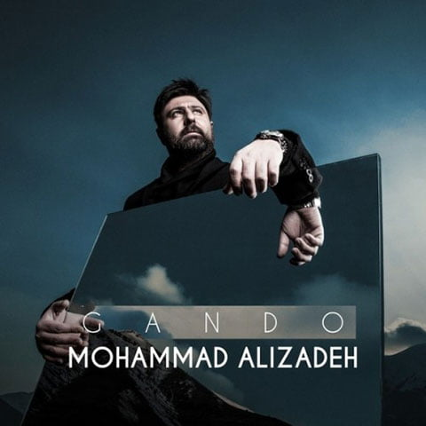 دانلود آهنگ جدید محمد علیزاده با نام گاندو