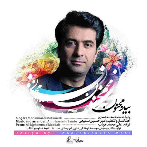 دانلود آهنگ جدید محمد معتمدی با نام بید مجنون