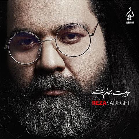 دانلود آلبوم حواست بمن باشه از رضا صادقی,متن آهنگ حواست بمن باشه از رضا صادقی
