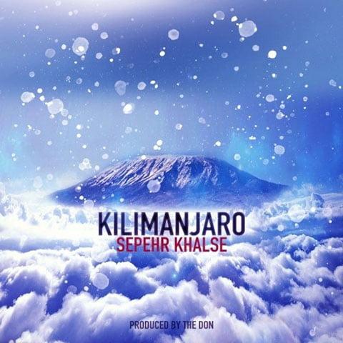دانلود آهنگ جدید سپهر خلسه با نام کیلیمانجارو