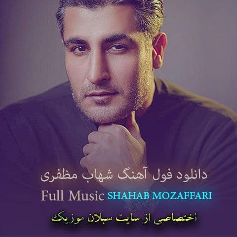 دانلود همه آهنگ های شهاب مظفری,بیوگرافی شهاب مظفری,سایت شهاب مظفری,دانلود فول موزیک شهاب مظفری