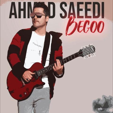 دانلود آهنگ جدید احمد سعیدی با نام بگو