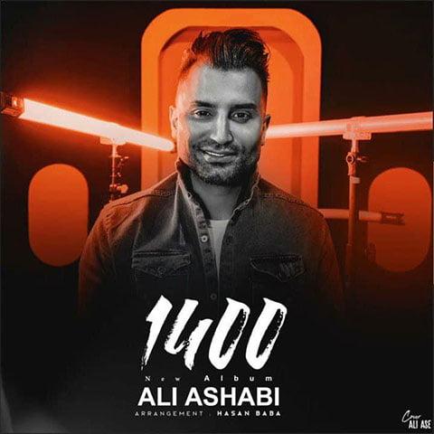 دانلود آلبوم جدید علی اصحابی با نام ۱۴۰۰