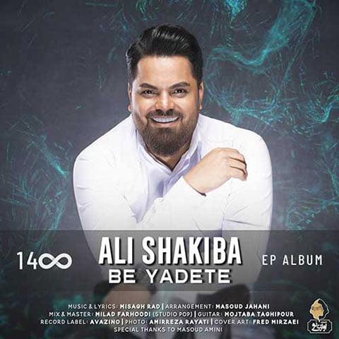 دانلود آهنگ به یادته از علی شکیبا,متن آهنگ به یادته از علی شکیبا