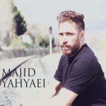دانلود آهنگ جدید مجید یحیایی با نام تقاص