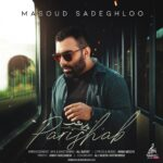 دانلود آهنگ جدید مسعود صادقلو با نام پریشب