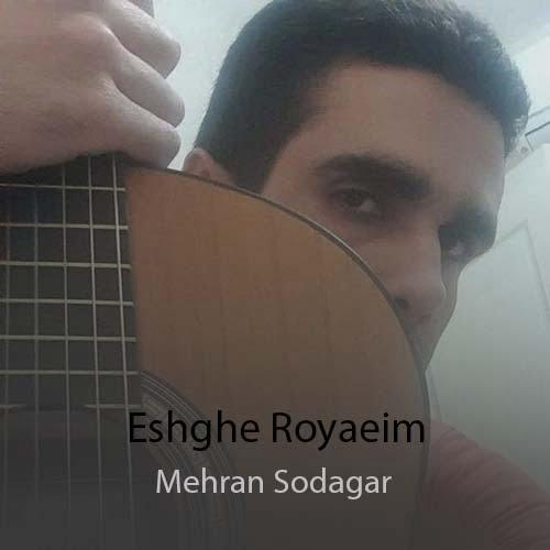 دانلود آهنگ جدید مهران سوداگر با نام عشق رویاییم