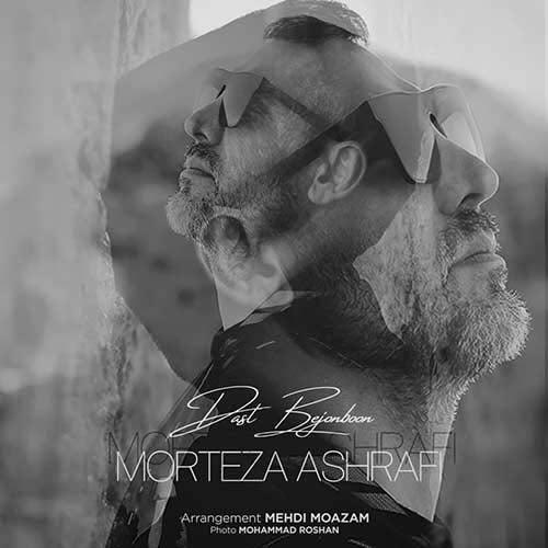 دانلود آهنگ جدید مرتضی اشرفی با نام دست بجنبون