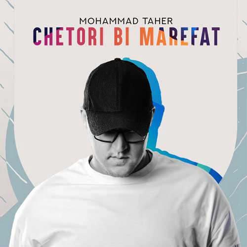 دانلود آهنگ جدید محمد طاهر با نام چطوری بی معرفت